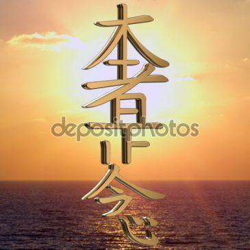 Reiki símbolo( Hon Sha Ze Sho Nen)